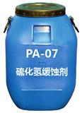 PA-07水晶缓蚀剂