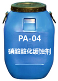 PA-04硝酸酸化缓蚀剂
