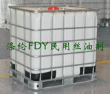 涤纶FDY个人丝油剂