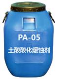 PA-05土酸酸化缓蚀剂