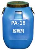 PA-18脱硫剂