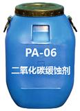 PA-06二氧化碳缓蚀剂